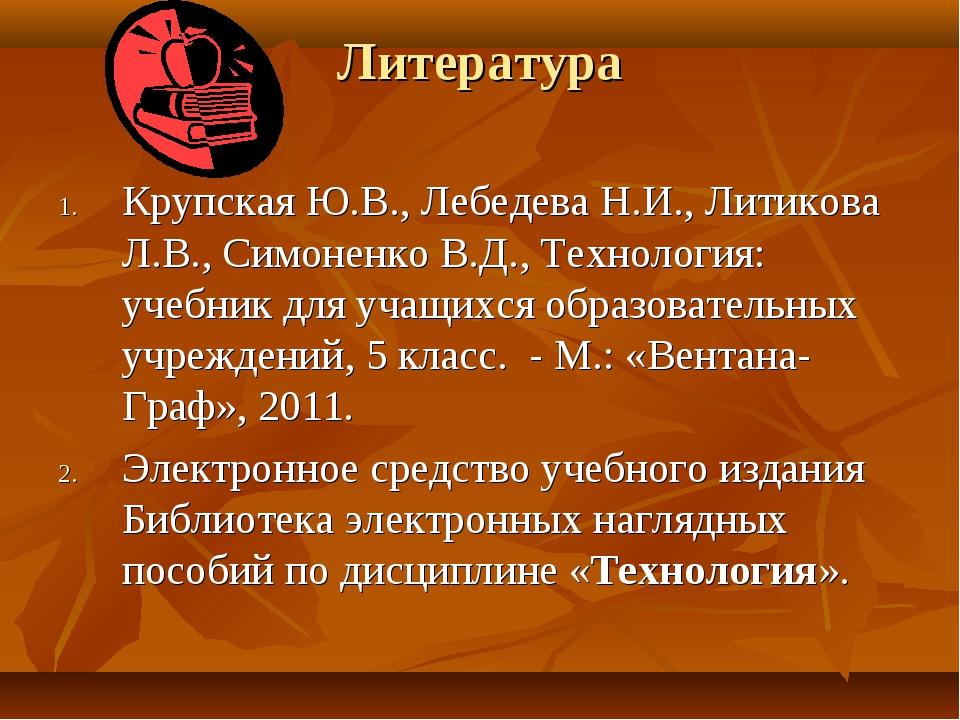 Литература Крупская Ю.В., Лебедева Н.И., Литикова Л.В., Симоненко В.Д., Техно...