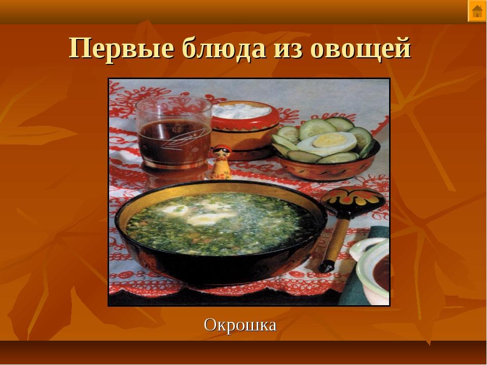 Первые блюда из овощей Окрошка