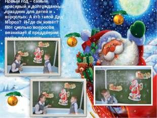 Новый год – самый красивый и долгожданный праздник для детей и взрослых. А кт