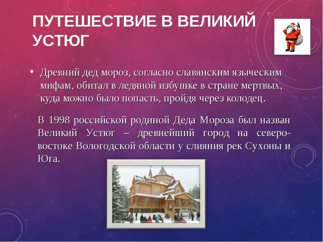 ПУТЕШЕСТВИЕ В ВЕЛИКИЙ УСТЮГ Древний дед мороз, согласно славянским языческим...