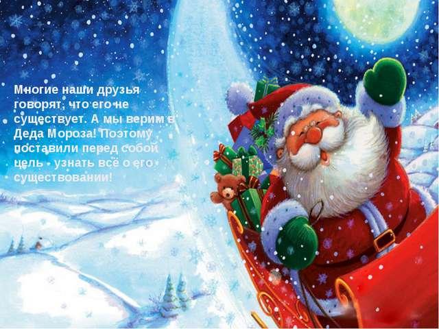 Многие наши друзья говорят, что его не существует. А мы верим в Деда Мороза!...
