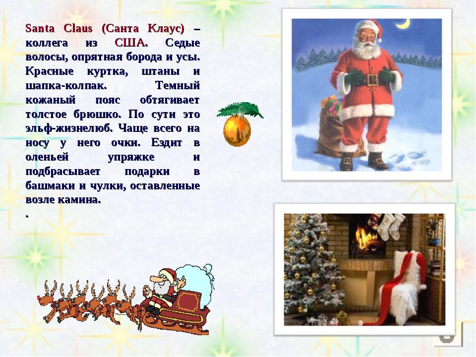 Santa Claus (Санта Клаус) – коллега из США. Седые волосы, опрятная борода и у...