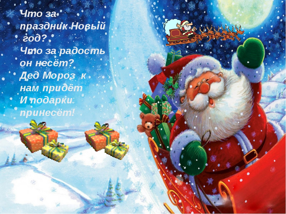 Что за праздник Новый год? Что за радость он несёт? Дед Мороз к нам придёт И...