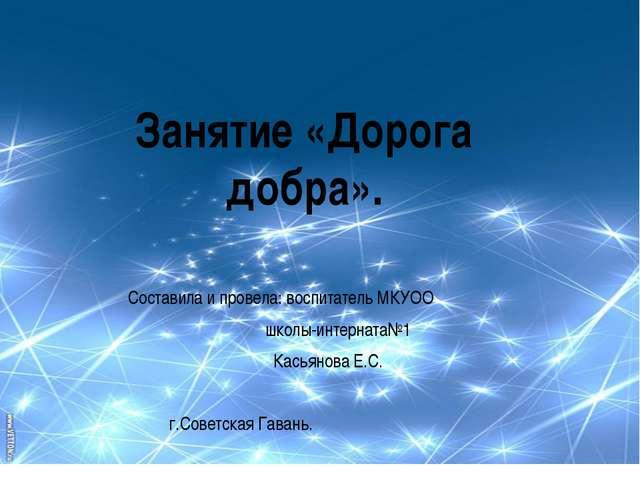 Составила и провела: воспитатель МКУОО школы-интерната№1 Касьянова Е.С. г.Со...