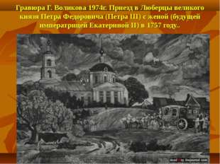 Гравюра Г. Воликова 1974г. Приезд в Люберцы великого князя Петра Федоровича (