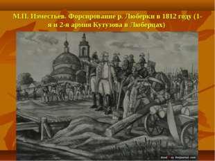 М.П. Изместьев. Форсирование р. Люберки в 1812 году (1-я и 2-я армия Кутузова