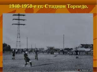 1940-1950-е гг. Стадион Торпедо.