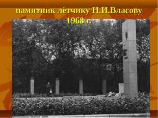 памятник лётчику Н.И.Власову 1968 г.