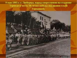 9 мая 1995 г. г. Люберцы, парад спортсменов на стадионе Торпедо в честь 50-ле