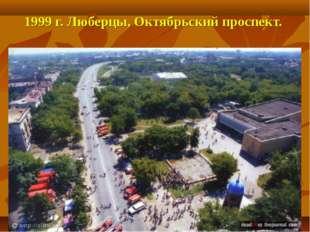 1999 г. Люберцы, Октябрьский проспект.