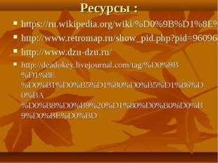 Ресурсы : https://ru.wikipedia.org/wiki/%D0%9B%D1%8E%D0%B1%D0%B5%D1%80%D1%86%
