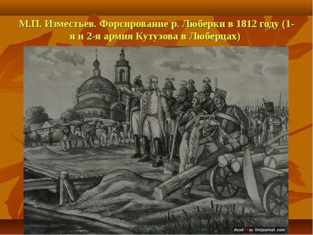 М.П. Изместьев. Форсирование р. Люберки в 1812 году (1-я и 2-я армия Кутузова...