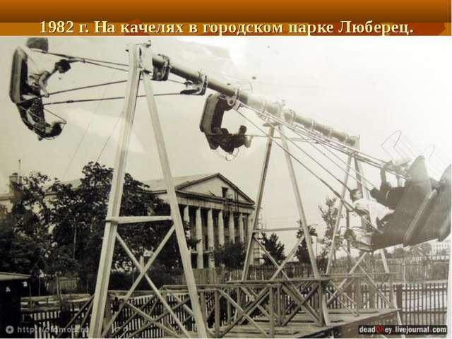 1982 г. На качелях в городском парке Люберец.