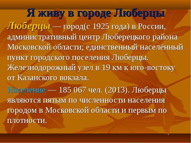 Люберцы — город(с 1925 года) в России, административный центр Люберецкого рай...