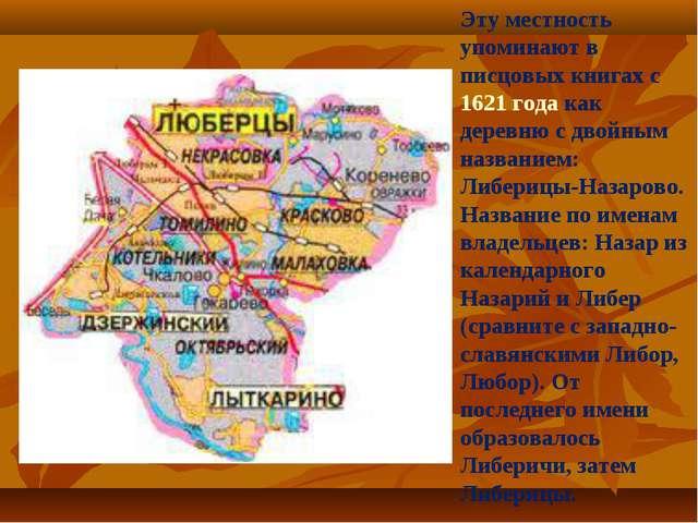 Эту местность упоминают в писцовых книгах с 1621 года как деревню с двойным н...