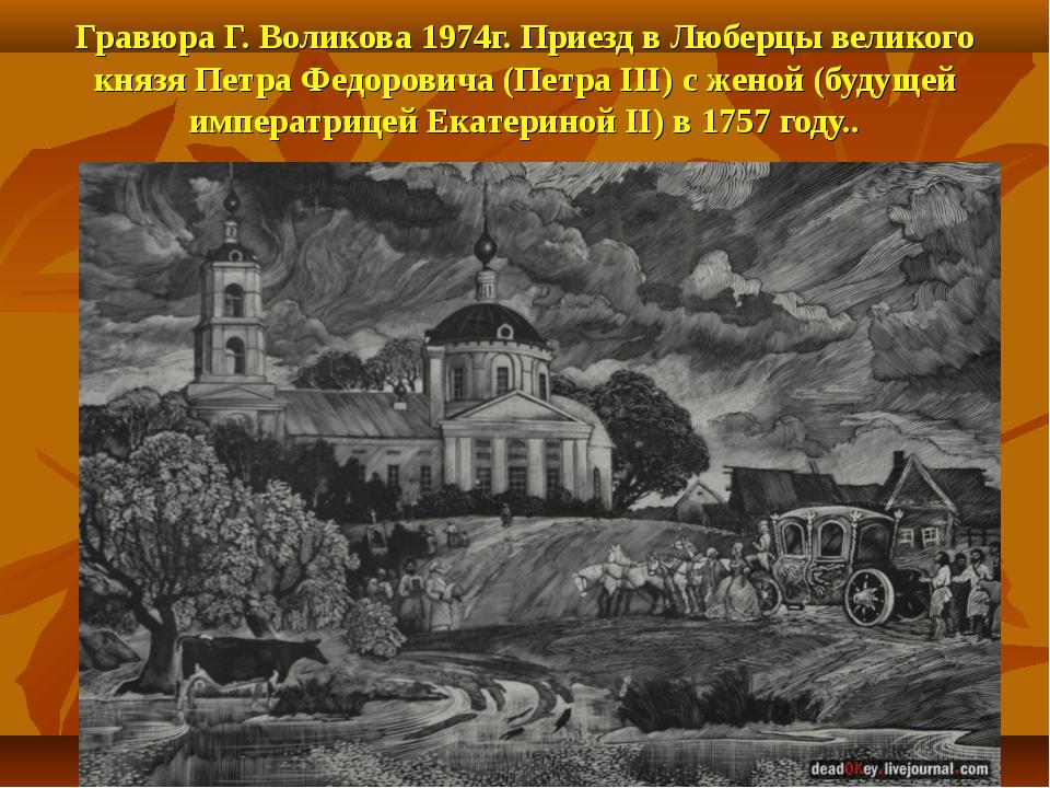 Гравюра Г. Воликова 1974г. Приезд в Люберцы великого князя Петра Федоровича (...