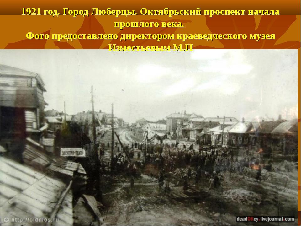 1921 год. Город Люберцы. Октябрьский проспект начала прошлого века. Фото пред...