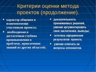 Критерии оценки метода проектов (продолжение). характер общения и взаимопомощ