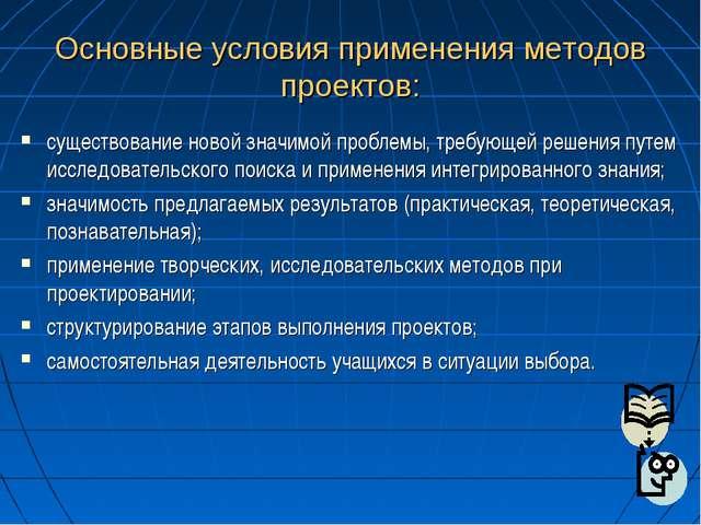Основные условия применения методов проектов: существование новой значимой пр...