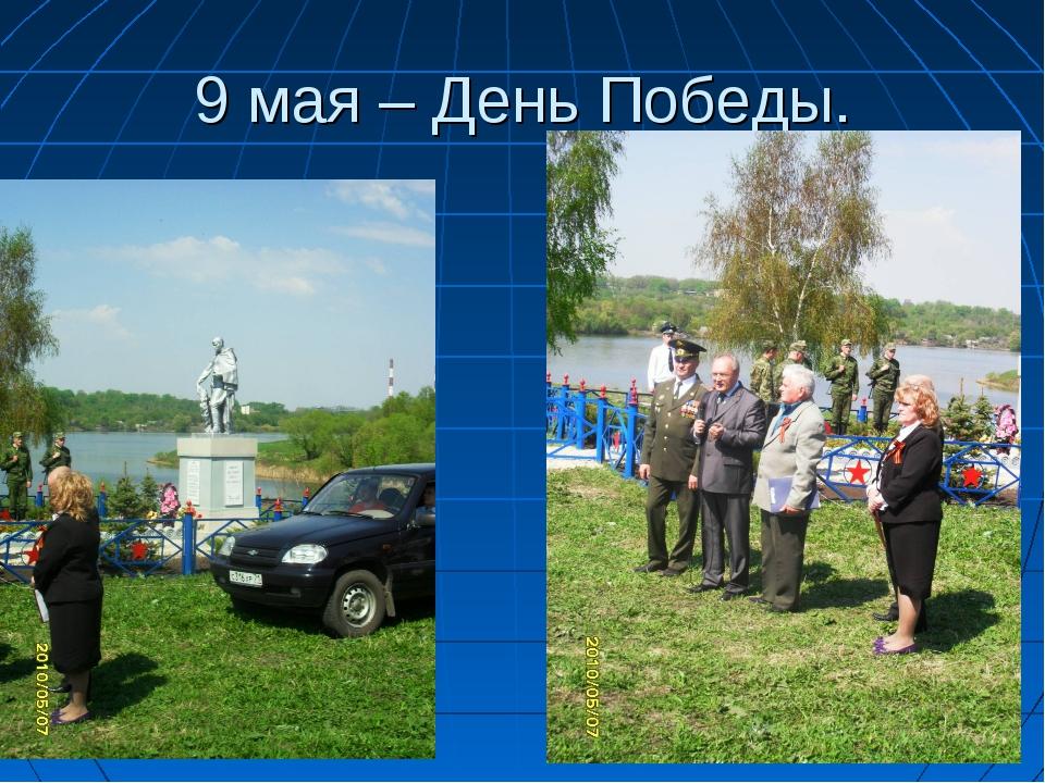 9 мая – День Победы.