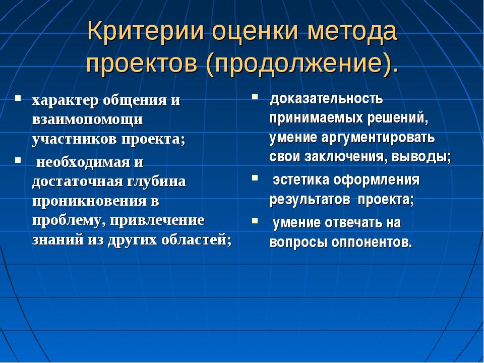 Критерии оценки метода проектов (продолжение). характер общения и взаимопомощ...