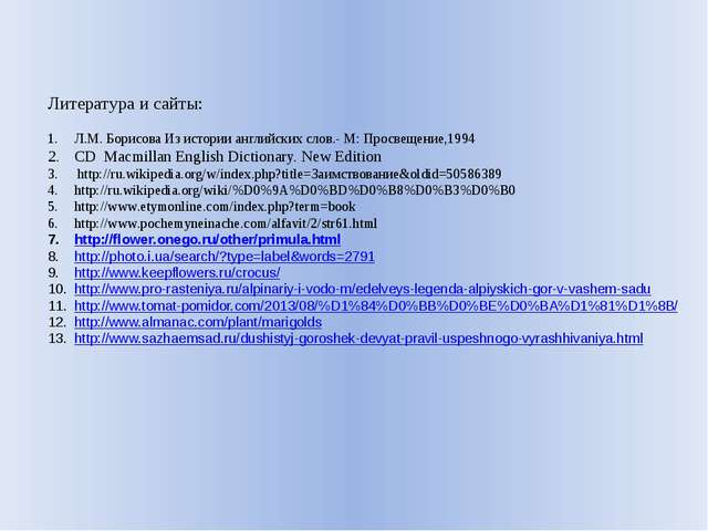 Литература и сайты: Л.М. Борисова Из истории английских слов.- М: Просвещение...
