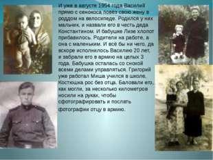 И уже в августе 1954 года Василий прямо с сенокоса повёз свою жену в роддом н
