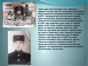 Через два года Григория тоже забрали в армию. Больше трех лет прослужил Васил