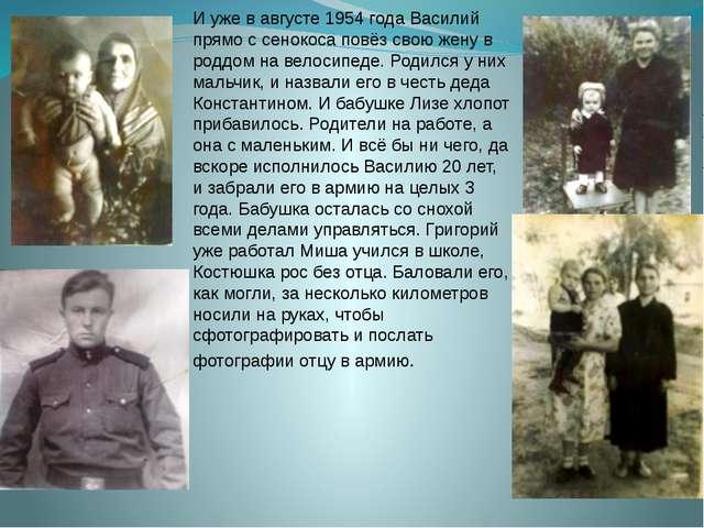 И уже в августе 1954 года Василий прямо с сенокоса повёз свою жену в роддом н...