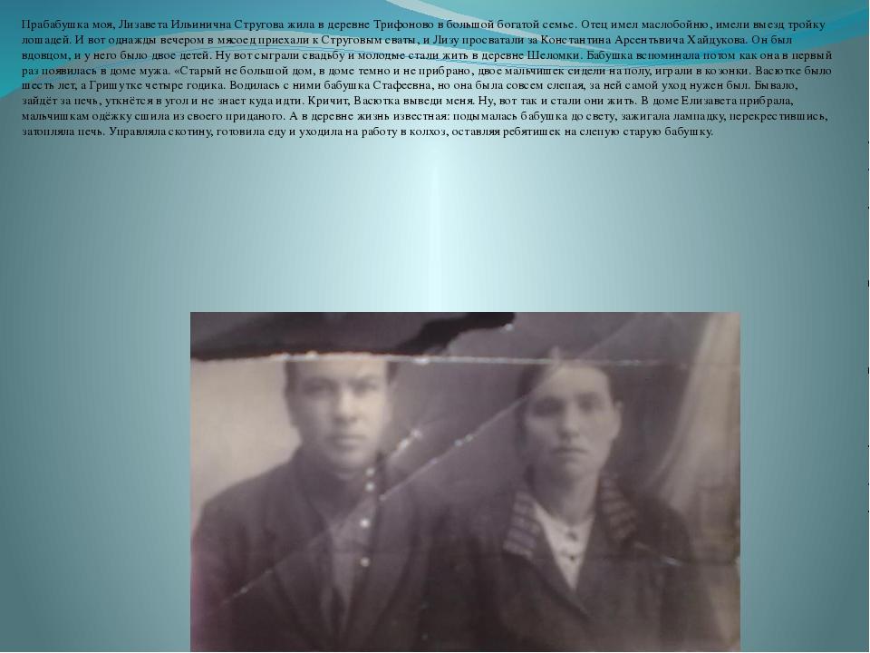Прабабушка моя, Лизавета Ильинична Стругова жила в деревне Трифоново в большо...