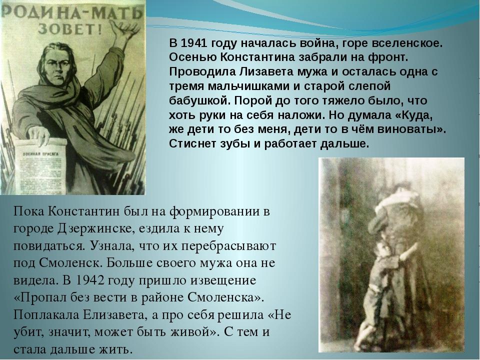 В 1941 году началась война, горе вселенское. Осенью Константина забрали на фр...