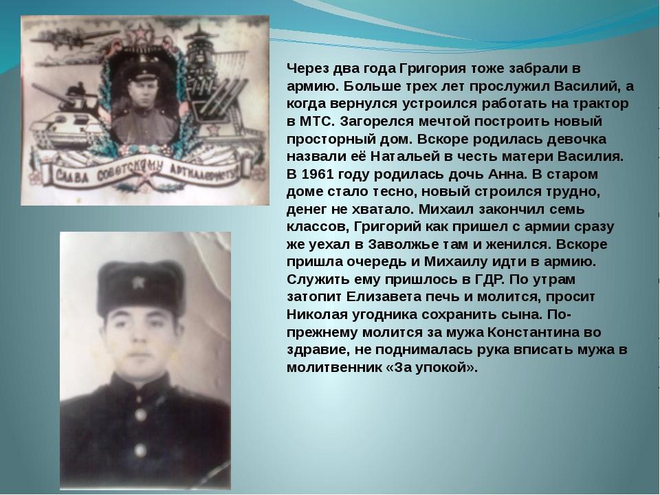 Через два года Григория тоже забрали в армию. Больше трех лет прослужил Васил...