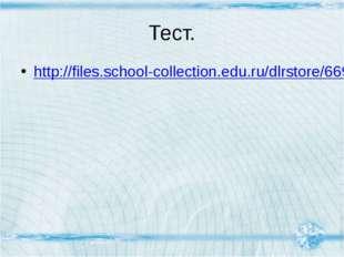 Тест. http://files.school-collection.edu.ru/dlrstore/669b526e-e921-11dc-95ff-