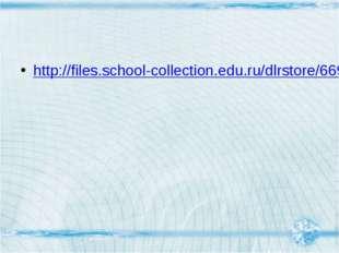 http://files.school-collection.edu.ru/dlrstore/669b7973-e921-11dc-95ff-08002