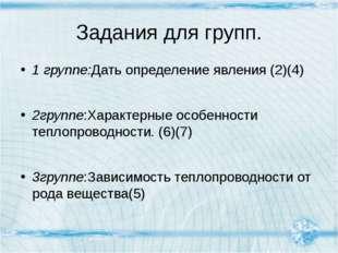 Задания для групп. 1 группе:Дать определение явления (2)(4) 2группе:Характерн
