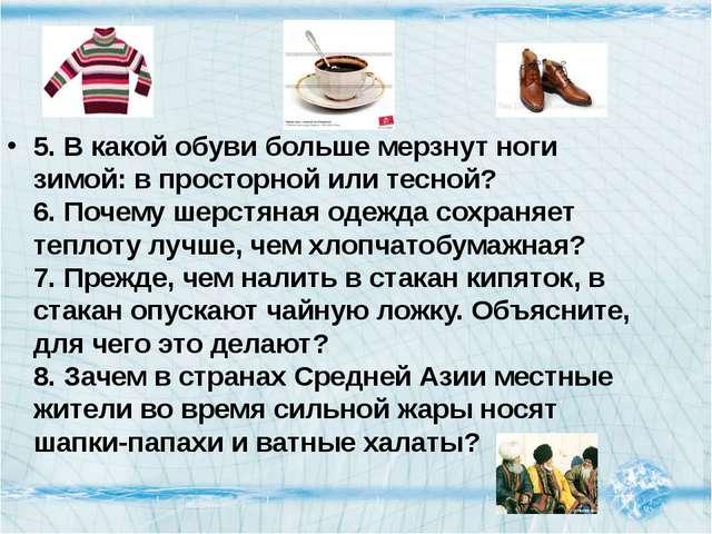 5. В какой обуви больше мерзнут ноги зимой: в просторной или тесной? 6. Почем...