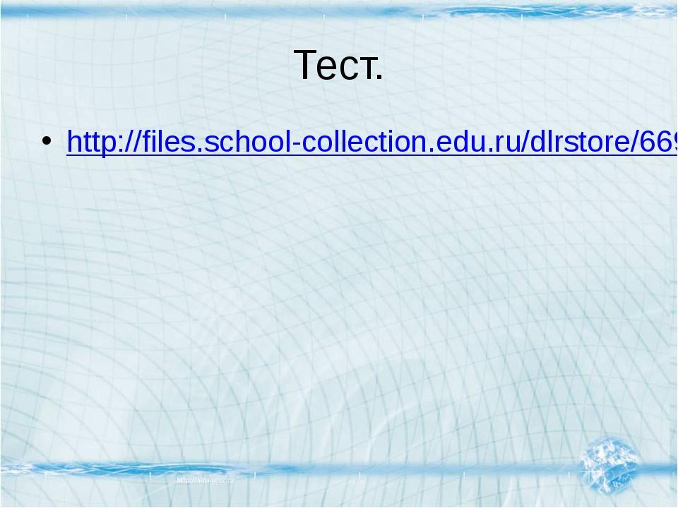 Тест. http://files.school-collection.edu.ru/dlrstore/669b526e-e921-11dc-95ff-...
