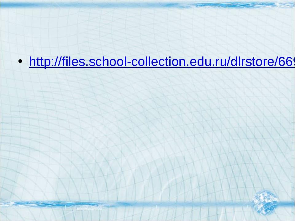 http://files.school-collection.edu.ru/dlrstore/669b7973-e921-11dc-95ff-08002...