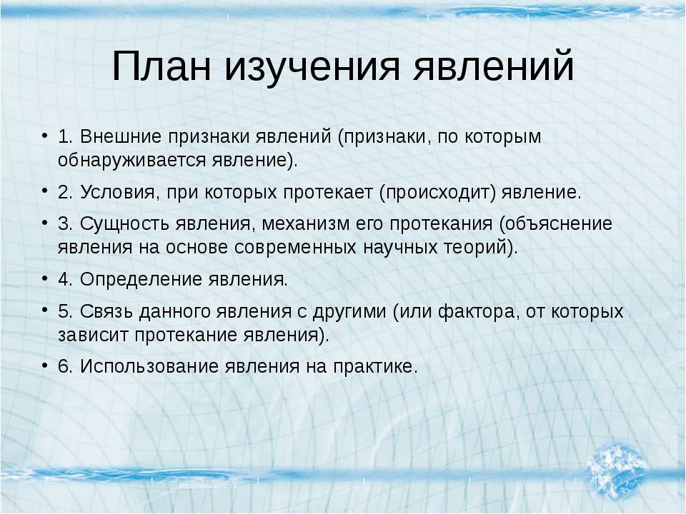 План изучения явлений 1. Внешние признаки явлений (признаки, по которым обнар...