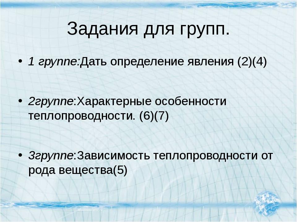 Задания для групп. 1 группе:Дать определение явления (2)(4) 2группе:Характерн...