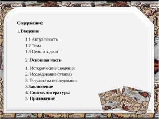 Содержание: 1.Введение 1.1 Актуальность 1.2 Тема 1.3 Цель и задачи 2. Основна