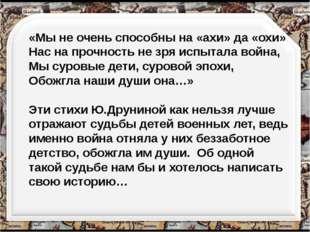 http://aida.ucoz.ru «Мы не очень способны на «ахи» да «охи» Нас на прочность