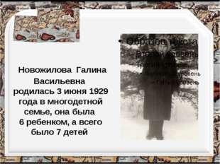 Новожилова Галина Васильевна родилась 3 июня 1929 года в многодетной семье,