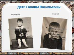 Валентина Сергей Дети Галины Васильевны