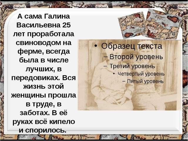 А сама Галина Васильевна 25 лет проработала свиноводом на ферме, всегда была...