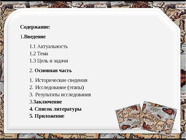 Содержание: 1.Введение 1.1 Актуальность 1.2 Тема 1.3 Цель и задачи 2. Основна...