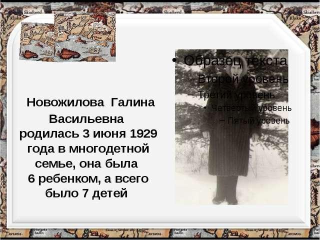 Новожилова Галина Васильевна родилась 3 июня 1929 года в многодетной семье,...