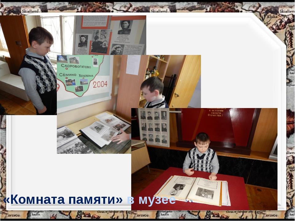 «Комната памяти» в музее