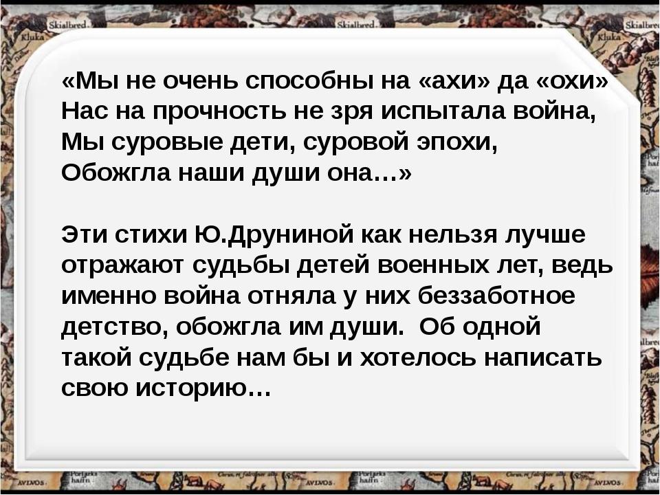 http://aida.ucoz.ru «Мы не очень способны на «ахи» да «охи» Нас на прочность...