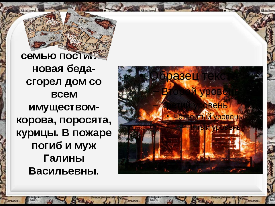В 70-е годы семью постигла новая беда- сгорел дом со всем имуществом- корова,...